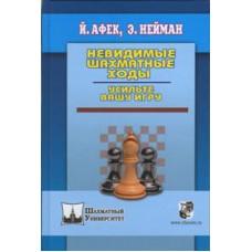 """Афек Й., Нейман Э. """"Невидимые шахматные ходы. Усильте вашу игру"""""""