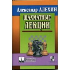 "Алехин А. ""Шахматные лекции"""