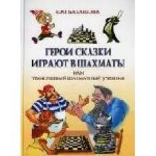 "Балашова Е. Ю. ""Герои сказки играют в шахматы"""