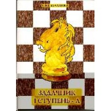 """Балашова Е. """"Шахматы. Задачник I ступень - А"""""""