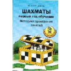 """Абрамов С., Барский В. """"Шахматы: первый год обучения. Методика проведения занятий"""""""