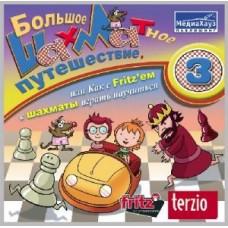 Большое шахматное путешествие, или как с Fritz'ем в шахматы играть научиться. Часть 3 (CD)