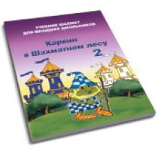 """Барский В. """"Карвин в Шахматном лесу. Учебник шахмат для младших школьников"""", Книга 2"""