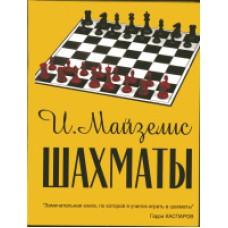 """Майзелис И. """"Шахматы"""""""
