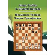 Шахматная тактика в защите Грюнфельда (CD)