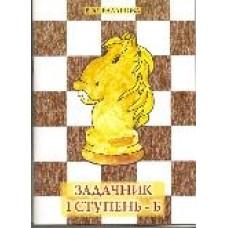 """Балашова Е. """"Шахматы. Задачник I ступень - Б"""""""