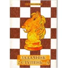 """Балашова Е. """"Шахматы. Задачник II ступень - А"""""""