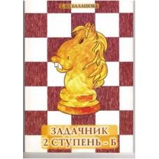 """Балашова Е. """"Шахматы. Задачник II ступень - Б"""""""