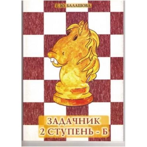 Балашова Е Шахматы Задачник Скачать