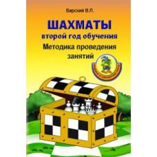 """Абрамов С., Барский В. """"Шахматы: второй год обучения. Методика проведения занятий"""""""