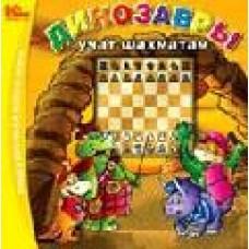 Динозавры учат шахматам (CD)