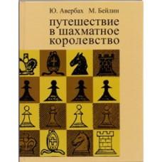 """Авербах Ю., Бейлин М. """"Путешествие в шахматное королевство"""""""