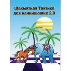Шахматная Тактика для начинающих (CD)