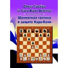 Шахматная тактика в защите Каро-Канн(CD)
