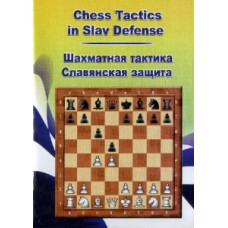 Шахматная тактика в Славянской защите (CD)