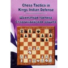 Шахматная тактика в Староиндийской защите (DVD)