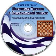 Шахматная тактика в Сицилианской Защите (DVD)